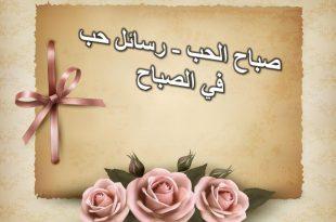 صورة مسجات صباح الخير رومانسية , رسائل صباحية للعشاق