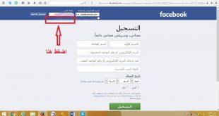 بالصور نسيت كلمة سر الفيس بوك , استرجاع كلمة السر المفقودة للفيسبوك 6244 3 310x165