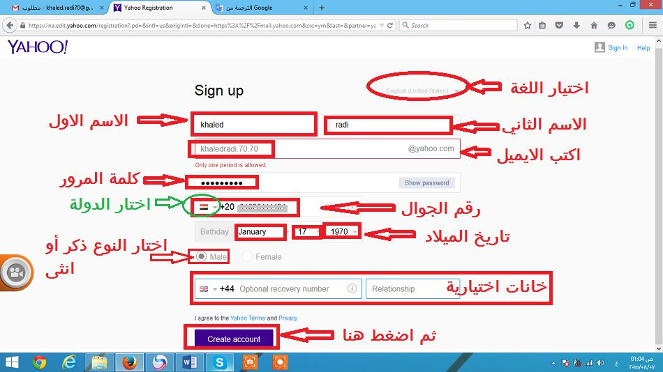 بالصور كيفية عمل ايميل , طرق بسيطة لعمل حساب ياهو 681 1