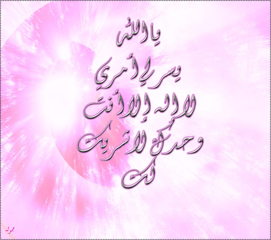 بالصور صور دينيه جديده , رمزيات اسلامية حديثة 684 3