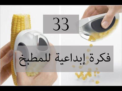 بالصور افكار منزلية للمطبخ , اجمد اختراعات تخص المطبخ 687 1