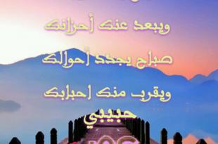 بالصور شعر صباح الخير حبيبتي , اروع رمزيات صباح الخير للعاشقين 838 2 310x205