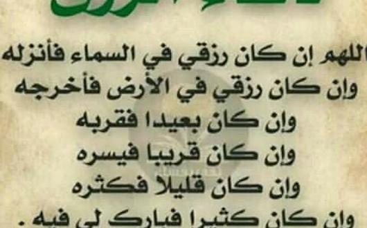 صورة دعاء الرزق , ادعية مميزة لطلب الرزق
