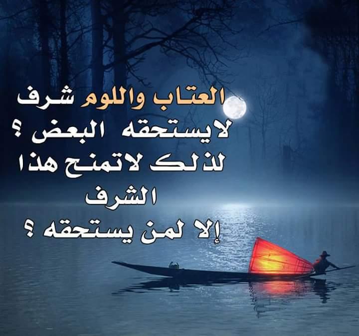صورة رسالة عتاب للحبيب , اروع رمزيات للعتاب