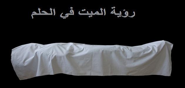 صوره الميت في المنام , تفسير الحلم بالمتوفى