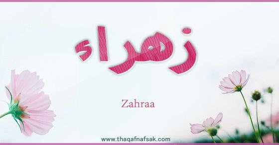صوره معنى اسم زهراء , معانى مميزه لاسم زهراء