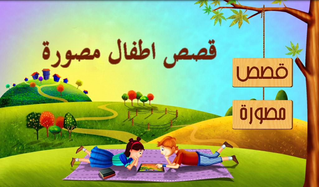 بالصور قصص قصيرة للاطفال , بعض القصص التعلمية للطفل 3296 1