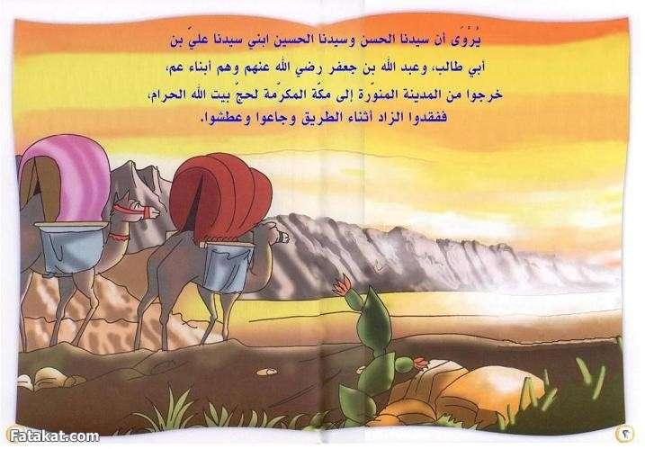 بالصور قصص قصيرة للاطفال , بعض القصص التعلمية للطفل 3296 11