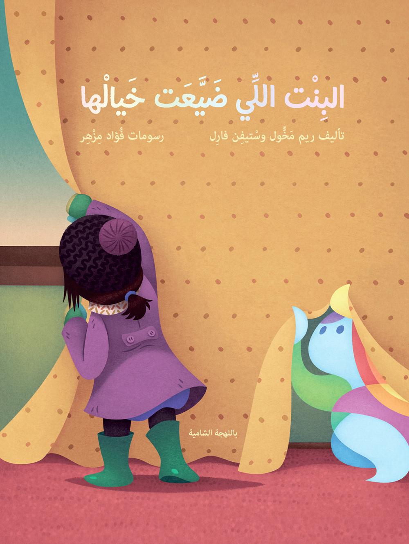 بالصور قصص قصيرة للاطفال , بعض القصص التعلمية للطفل 3296 12
