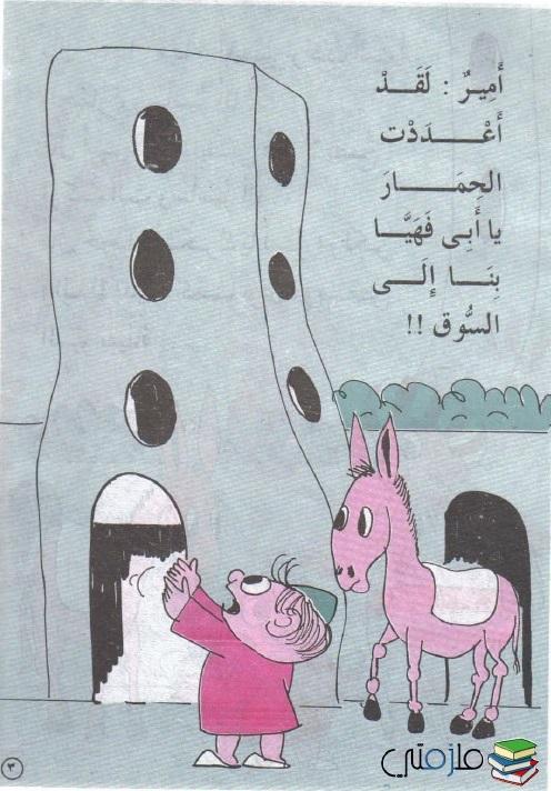 بالصور قصص قصيرة للاطفال , بعض القصص التعلمية للطفل 3296 15