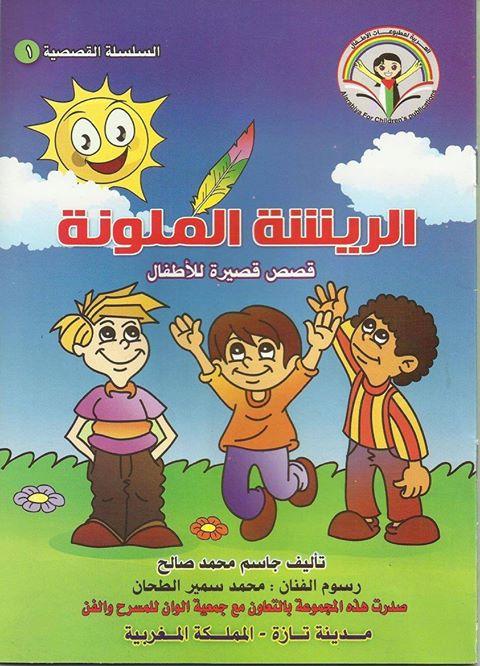بالصور قصص قصيرة للاطفال , بعض القصص التعلمية للطفل 3296 2