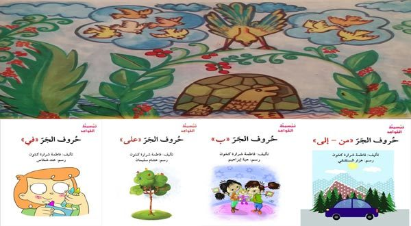 بالصور قصص قصيرة للاطفال , بعض القصص التعلمية للطفل 3296 3