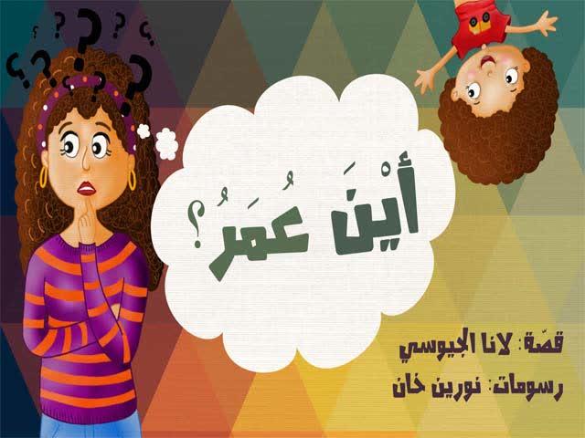 بالصور قصص قصيرة للاطفال , بعض القصص التعلمية للطفل 3296 4