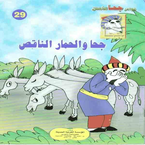 بالصور قصص قصيرة للاطفال , بعض القصص التعلمية للطفل 3296 5