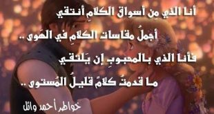 صوره شعر حب وشوق , اشعار عن العشاق و المحبيين