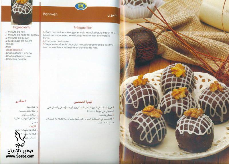 بالصور وصفات حلويات بالصور , لمن يعشق الحلويات و صفات بالصور لاجمل الحلويات 3324 3