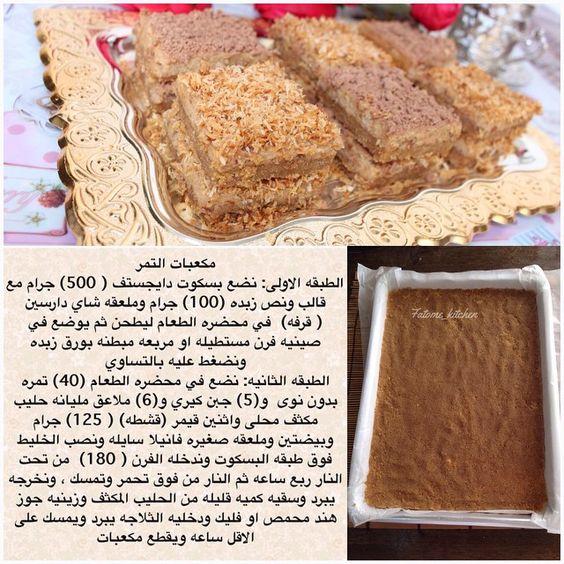 بالصور وصفات حلويات بالصور , لمن يعشق الحلويات و صفات بالصور لاجمل الحلويات 3324 6