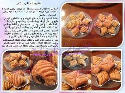 بالصور وصفات حلويات بالصور , لمن يعشق الحلويات و صفات بالصور لاجمل الحلويات 3324 7