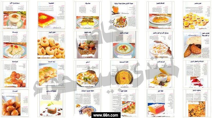 بالصور وصفات حلويات بالصور , لمن يعشق الحلويات و صفات بالصور لاجمل الحلويات 3324 8