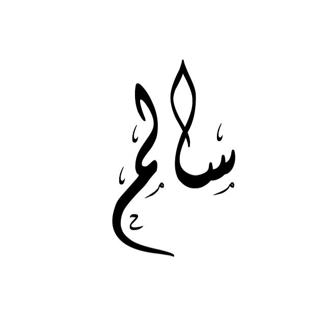 بالصور اجمل اسماء الاولاد , اجدد واحلى اسامى ولاد 568 5