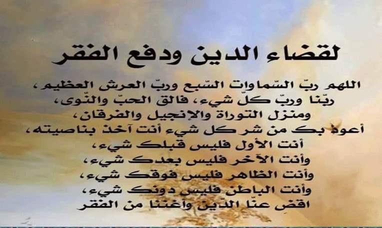 بالصور دعاء الدين , مناجاة العبد لربك لفك الكرب 5860 3