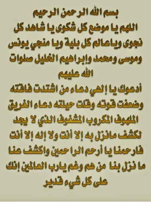 بالصور دعاء الدين , مناجاة العبد لربك لفك الكرب 5860 4