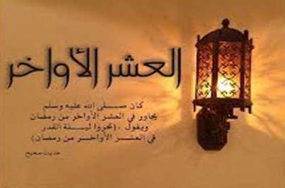 صورة العشر الاواخر من رمضان , معلومات عن الشهر الفضيل
