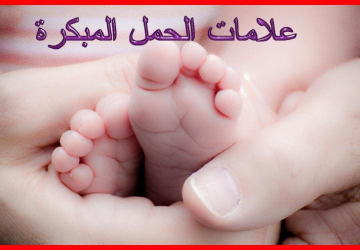 بالصور اول علامات الحمل , اعراض الحمل البدائية 6285 2