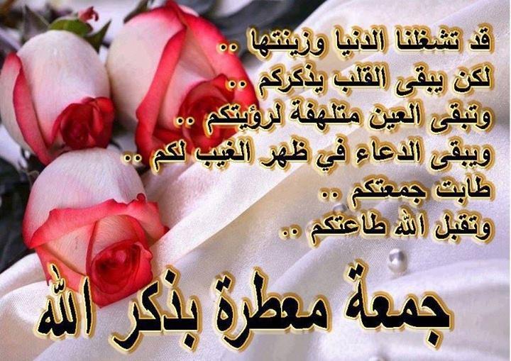 بالصور صور يوم الجمعه , عيد المسلمين يوم الجمعه