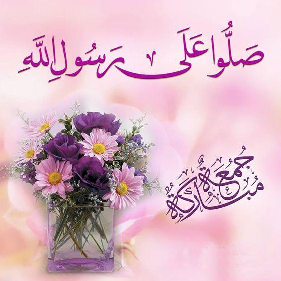 بالصور صور يوم الجمعه , عيد المسلمين يوم الجمعه 6309 1
