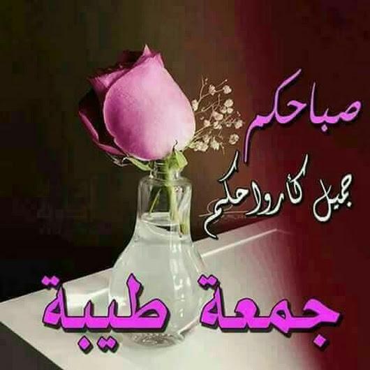 بالصور صور يوم الجمعه , عيد المسلمين يوم الجمعه 6309 2
