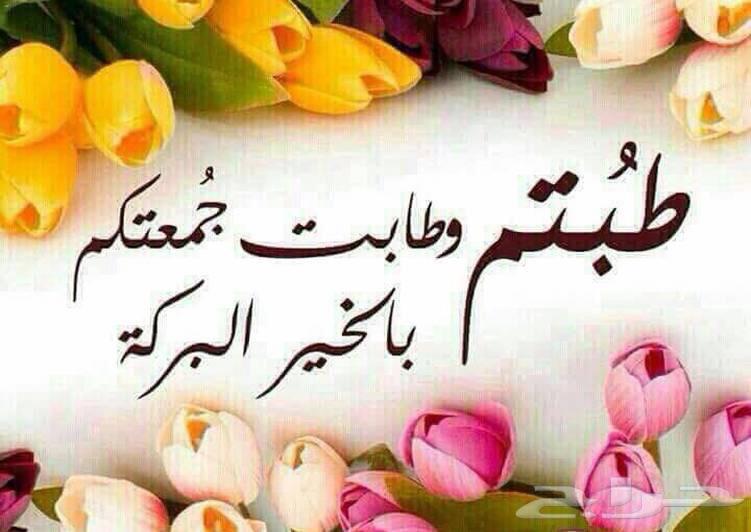 بالصور صور يوم الجمعه , عيد المسلمين يوم الجمعه 6309 3
