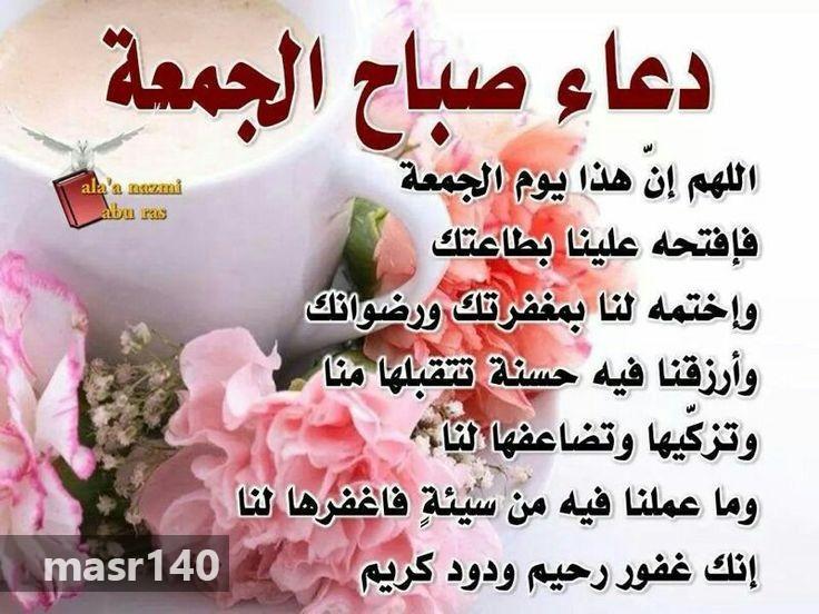 بالصور صور يوم الجمعه , عيد المسلمين يوم الجمعه 6309 4