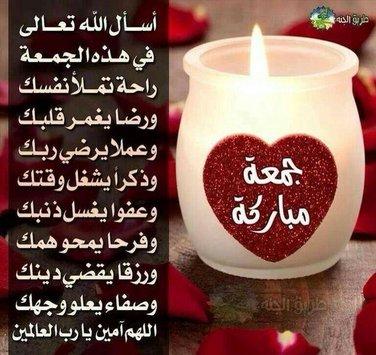 بالصور صور يوم الجمعه , عيد المسلمين يوم الجمعه 6309 5
