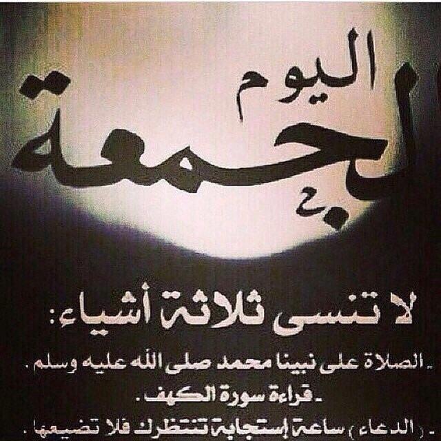 بالصور صور يوم الجمعه , عيد المسلمين يوم الجمعه 6309 6