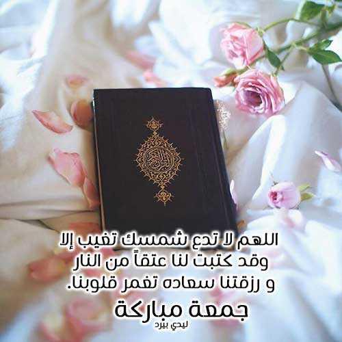 بالصور صور يوم الجمعه , عيد المسلمين يوم الجمعه 6309 8