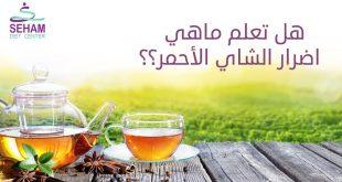 بالصور اضرار الشاي , احمي نفسك من الامراض 6322 3 310x165