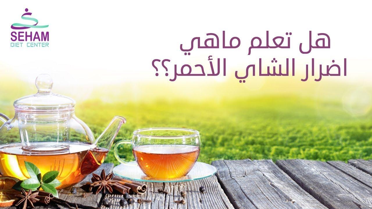 صور اضرار الشاي , احمي نفسك من الامراض