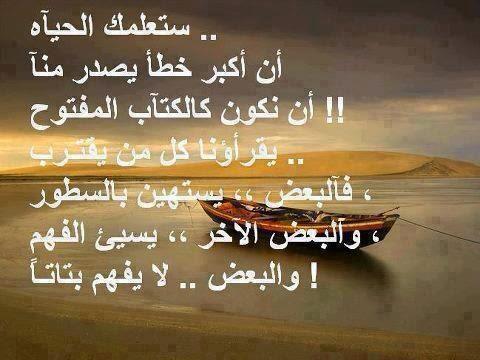 صورة حكمة الحياة , حكم نتعلمها من الدنيا