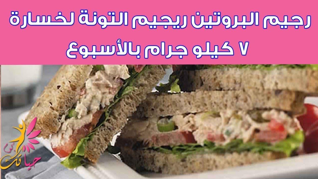 بالصور رجيم التونة , ابسط انواع الرجيم والذها سمك التونة مع الخضروات 115 1