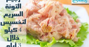 صور رجيم التونة , ابسط انواع الرجيم والذها سمك التونة مع الخضروات