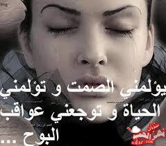 بالصور اشعار حزينه قصيره , ما يقال في الحزن من اشعار لكن قصيرة 1307 10