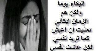 بالصور اشعار حزينه قصيره , ما يقال في الحزن من اشعار لكن قصيرة 1307 11 310x165