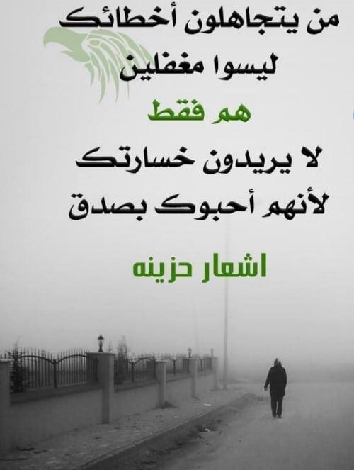 بالصور اشعار حزينه قصيره , ما يقال في الحزن من اشعار لكن قصيرة 1307 3