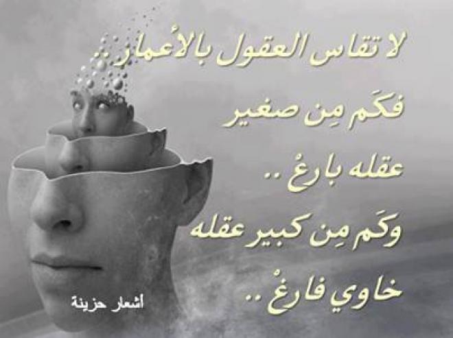 بالصور اشعار حزينه قصيره , ما يقال في الحزن من اشعار لكن قصيرة 1307 4