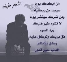 بالصور اشعار حزينه قصيره , ما يقال في الحزن من اشعار لكن قصيرة 1307 5