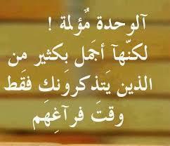 بالصور اشعار حزينه قصيره , ما يقال في الحزن من اشعار لكن قصيرة 1307 9