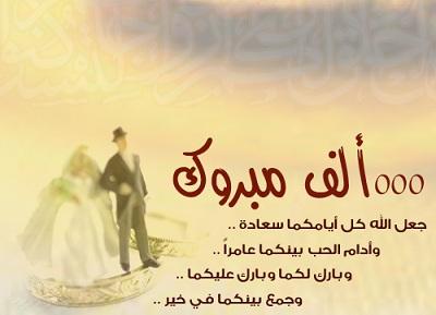 بالصور كلمات بمناسبة عيد الزواج , ماذا سوف اقول لنصفي الاخر في عيد زواجنا 1327 5