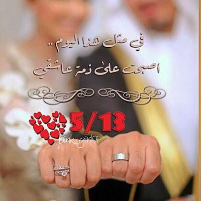 بالصور كلمات بمناسبة عيد الزواج , ماذا سوف اقول لنصفي الاخر في عيد زواجنا 1327