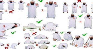 صور تعليم الصلاة الصحيحة , طرق للصلاة السليمة
